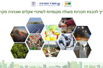 שער המדריך לתכנית ההיערכות העירונית לשינויי האקלים